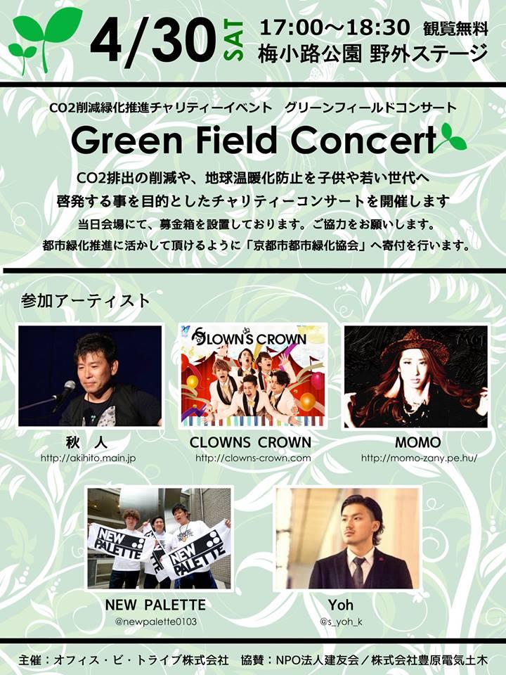 GreenFieldConcert
