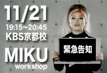 11/21 mon-MIKU-WorkShop