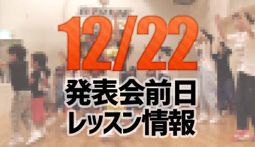 12/22(土)レッスンについて