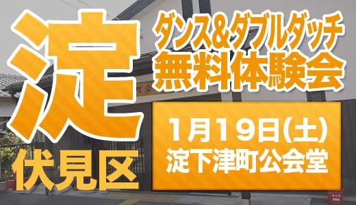 無料体験会in淀(伏見区)
