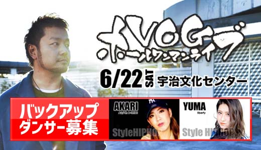 6/22 sat – VOG バックダンサー!