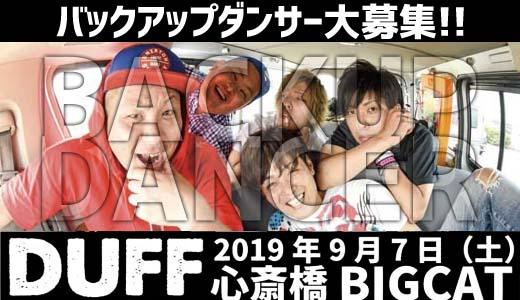 9/7-DUFFバックダンサー募集