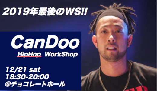 12/21-CANDOO-WORK SHOP