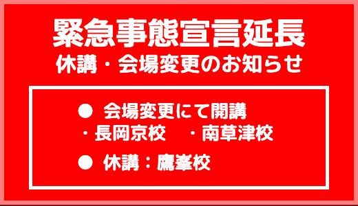 [9/30まで]長岡京校・南草津校 会場・時間変更