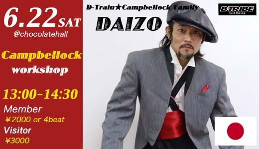 DIAZO-Campbellock-WS