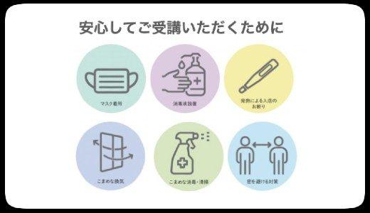 【8/30更新】コロナ感染防止対策について