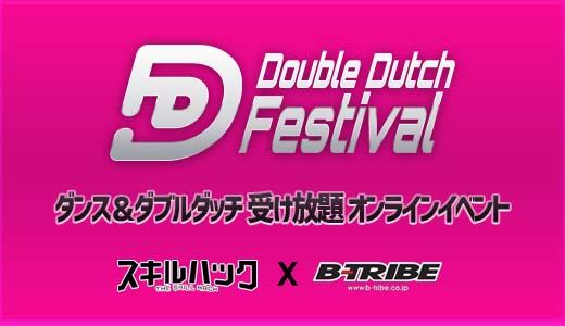 ダブルダッチ フェスティバル 2020