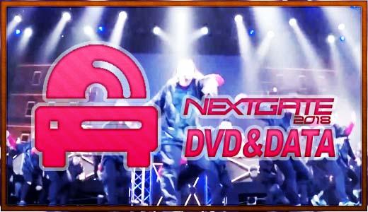 【会員限定】NEXTGATE2020 DVD申込