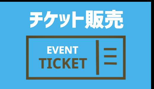 【会員限定】チケットお申込
