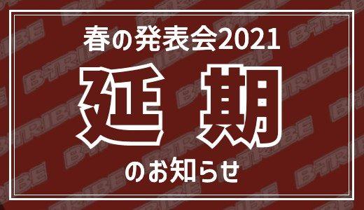 春の発表会21 延期のお知らせ