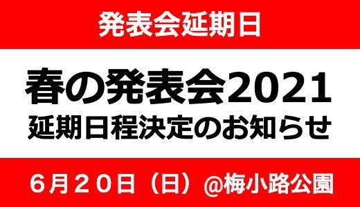 春の発表会2021-延期日程のお知らせ