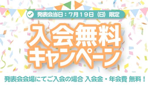 無料入会:発表会キャンペーン!