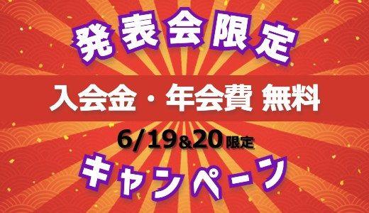 [6/20限定]0円キャンペーン