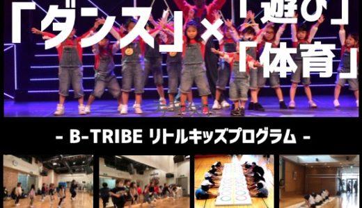 3/18・3/25 無料体験 B-TRIBE リトルキッズプログラム