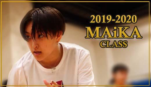 2019-2020-MAiKAクラス見極め