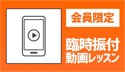 【会員限定】臨時振付動画レッスン