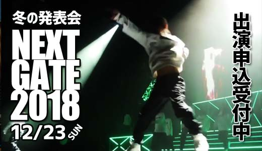 NEXTGATE2018-出演申込
