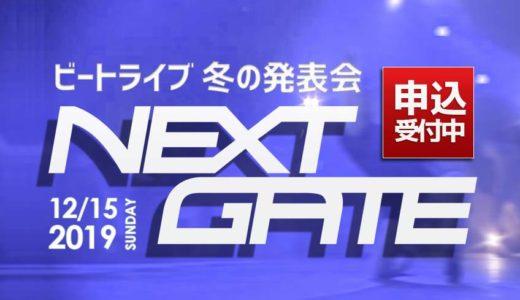 NEXTGATE2019-出演申込