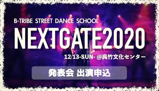 NEXTGATE2020-出演申込