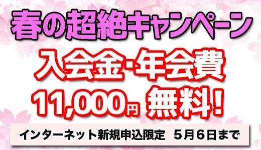春の超絶キャンペーン2020