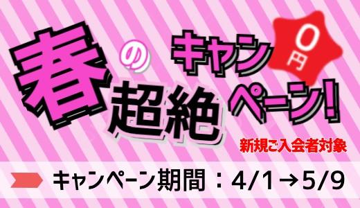 春の超絶キャンペーン2021