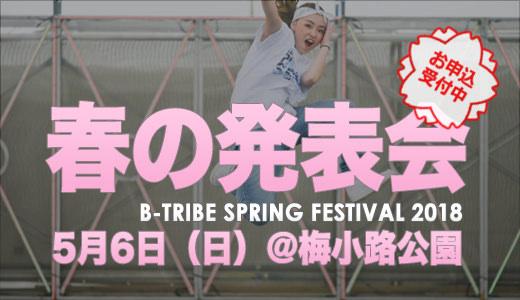 春の発表会 2018