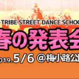 春のダンス発表会2019