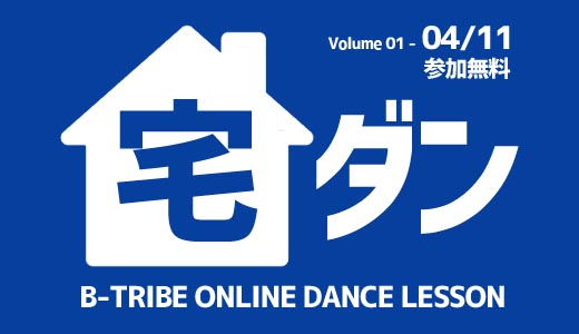 【無料】ONLINE LESSON 宅ダン Vol.01