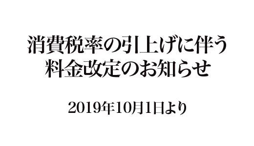 料金改定(19.10.1〜)
