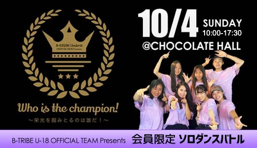 【会員限定】Who is the champion! vol.01