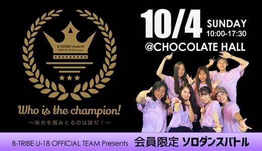 【会員限定】Who is the champion! vol.01